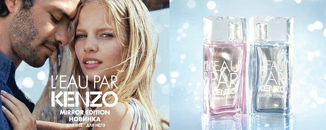 Perfume feminino L'eau par Kenzo Mirror Edition